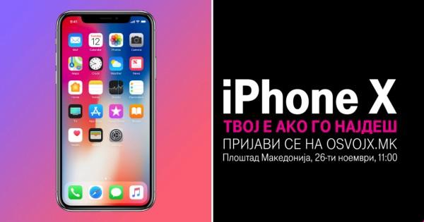 Твој е iPhone X ако го најдеш  Возбудлива потрага од